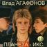Радио - Катись колбаской)