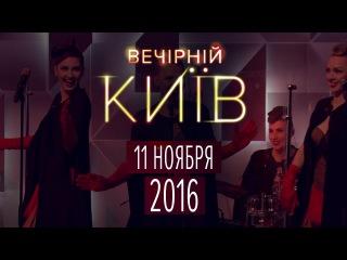 Вечерний Киев 2016 , выпуск #5   Новый сезон - новый формат   Шоу юмора
