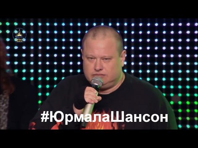 Юрий Алмазов, гр. Бумер - Огонек, Юрмала Шансон 2016