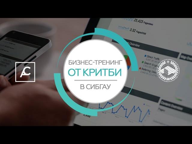 Бизнес-тренинг от КРИТБИ |АэроСМИ