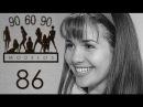 Сериал МОДЕЛИ 90-60-90 (с участием Натальи Орейро) 86 серия