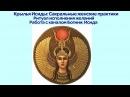 6 Крылья Исиды Ритуал исполнения желаний Канал Исиды Альбина Щербатюк Ассоци