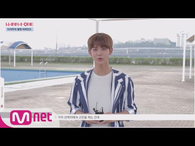 Wanna One Go [비하인드] 심쿵유발ㅣWanna One 티저무비 촬영 현장 170803 EP.3