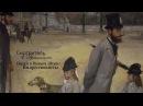 Эдгар Дега Площадь Согласия Париж в Эрмитаже Импрессионисты 1 10
