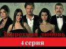 Запретная любовь 4 серия.Запретная любовь все серии на русском языке