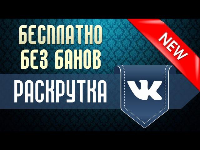 Как раскрутить страницу в ВК! Как Бесплатно Набрать Подписчиков Вконтакте? Как раскрутить паблик ВК