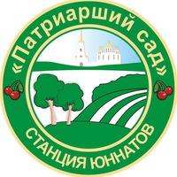"""Логотип Станция юных натуралистов """"Патриарший сад"""""""