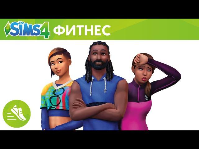 Официальный трейлер «The Sims 4 Фитнес — Каталог»