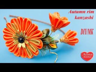 Осенний ободок для волос с цветами канзаши. МК / Autumn rim kanzashi. DIY