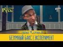 Новая Сказочная Русь 8 сезон, серия 11 | Безумный Бакс | Эксперимент