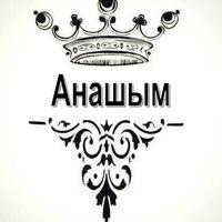 Қажымұқан Тағанов