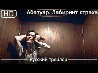 Абатуар  Лабиринт страха Abattoir 2016  Трейлер русский дублированный 1080p