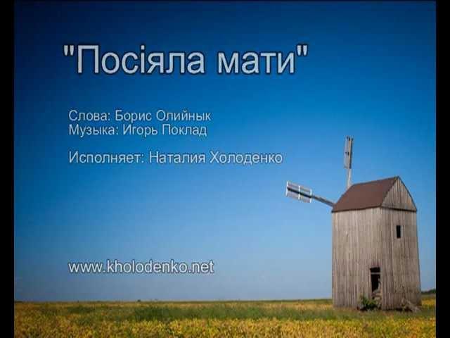 ПОСІЯЛА МАТИ - Песня в исполнении Наталии Холоденко