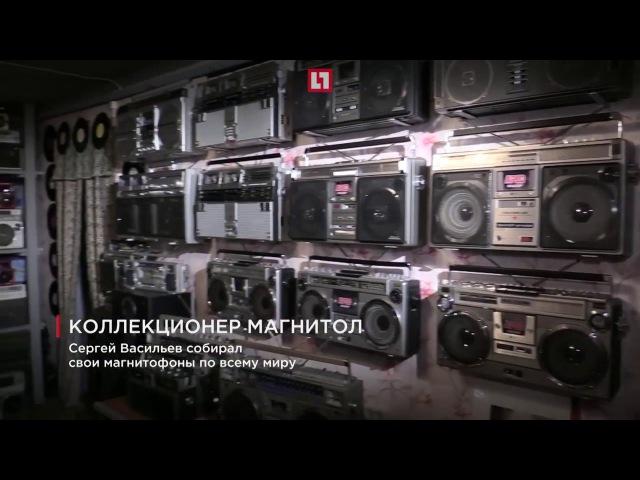 Экскурсия в МУЗЕЙ КАССЕТНЫХ МАГНИТОЛ 70 80Х для телеканала LIFE78