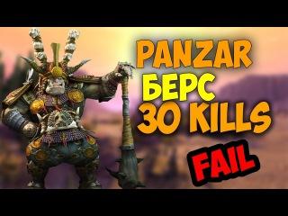 Panzar берсерк 30 kills FAIL #2