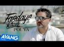 Pouya - Fardaye Khoob OFFICIAL VIDEO 4K