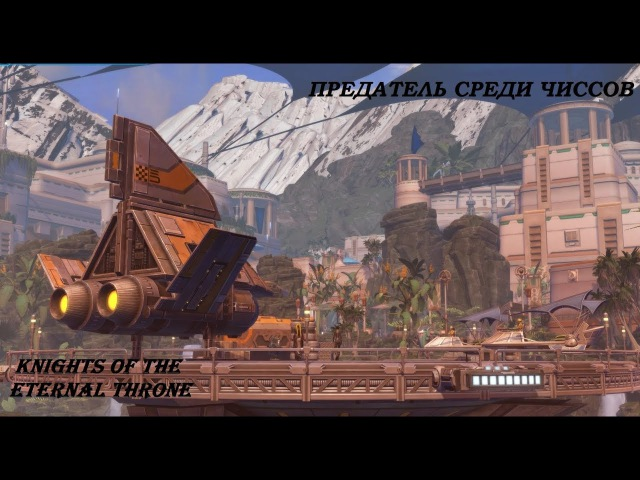 SWTOR KotET Traitor among Chiss с русскими субтитрами