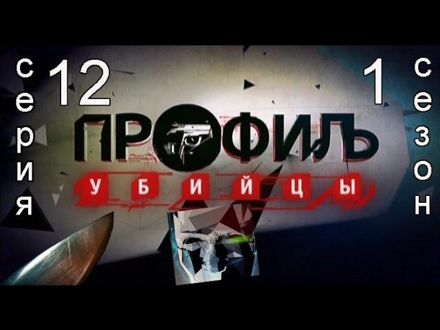Профиль убийцы 1 сезон 12 серия