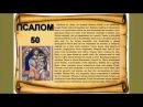 Псалом 50. Псалтирь. Давид Царь Израиля.
