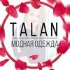 """Стильная одежда """" Talan"""""""