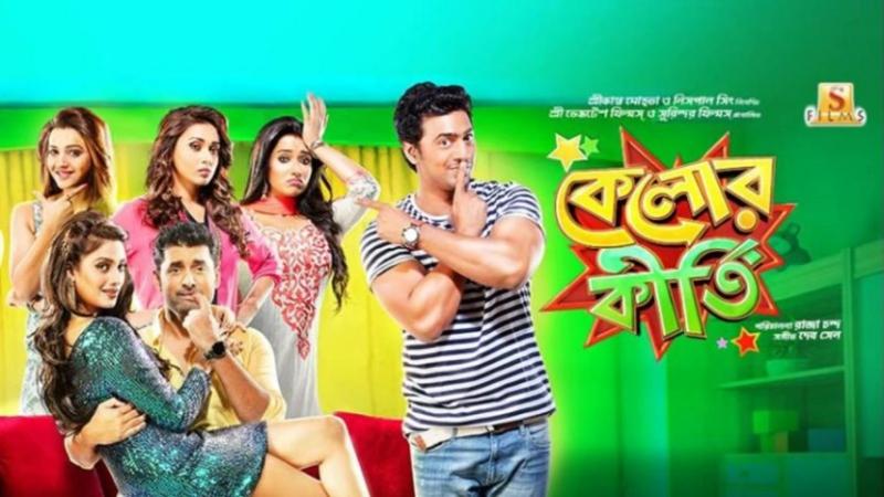 KELOR KIRTI (2016) Bengali movie Audio Jukebox