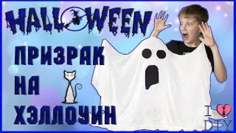 Делаем Привидение из Марли своими руками Призрак декор на Хэллоуин DIY Умник Раз