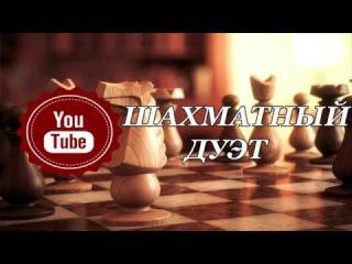 Шахматный Дуэт. Командный турнир на Чессвегасе