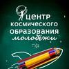 Центр космического образования молодёжи