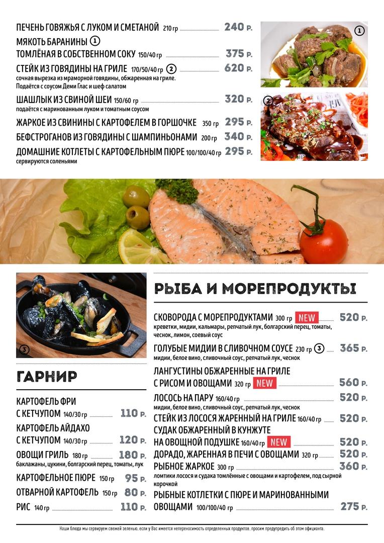 Меню M's Grand Cafe - Рыба и морепродукты. Гарнир