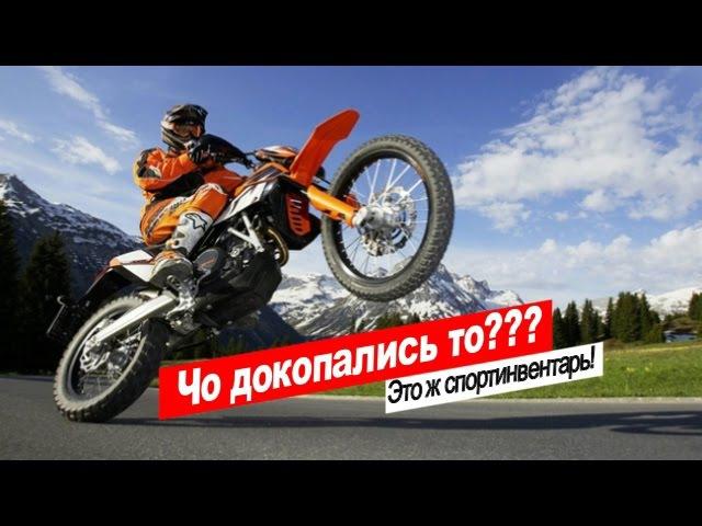 Мотоцикл с документами спортинвентаря Преступление и наказание