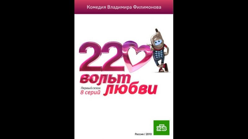 220 вольт любви 1 сезон 2 серия ( 2010 года )