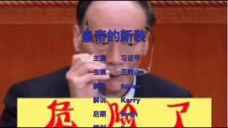 电影《皇帝的新装》 习近平王岐山联袂主演