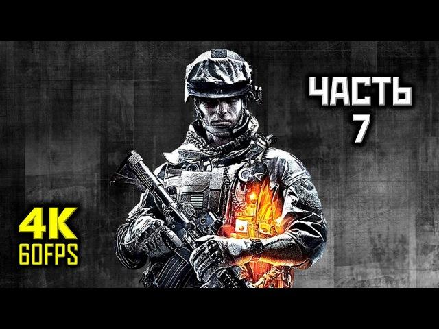Battlefield 3, Прохождение Без Комментариев - Часть 7: Не Бойся Зла [PC   4K   60 FPS]