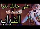 Faycel sghir 2017 - Rani T3alamt Chrab - Live / Sentimenatl Forr Bzzf ExuLu By KhaLiL PATchiCo