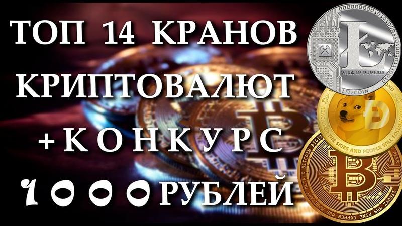 Биткоин, Догикоин, Лайткоин! Как Заработать криптовалюту Без Вложений! Конкурс На 1000 Рублей.Халява