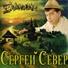 Сергей русских север