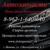 Шиномонтаж правка дисков Иваново Avtosparta37