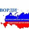 РО ВОРДИ - Белгородская область