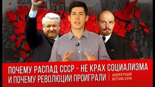 Почему распад СССР - не крах социализма.
