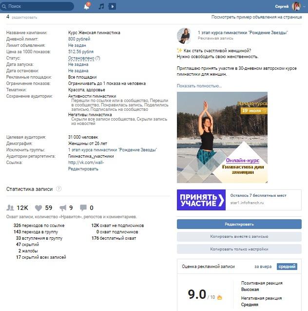 Лиды по 24 рубля для онлайн-курса женской гимнастики, изображение №2