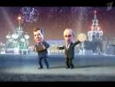 Частушки на Новый год.Медведев и Путин.