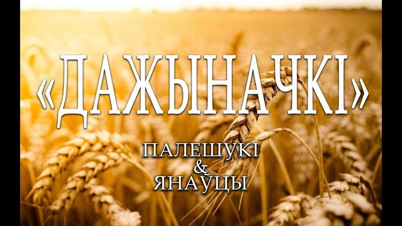 Палешукі (Полешуки) ДАЖЫНАЧКІ (ДОЖИНОЧКИ) (LIVE)