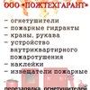 Огнетушители Барановичи рукава, пожарные шкафы