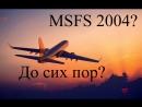 До сих пор MSFS 2004