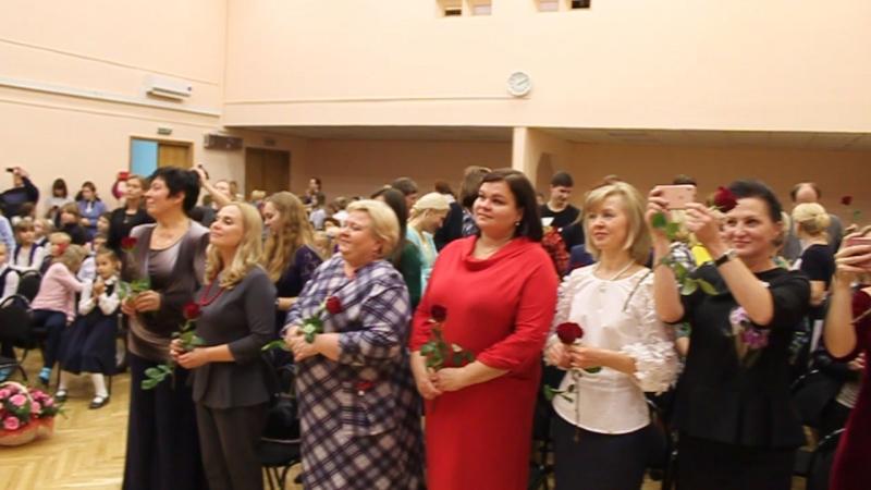 5 октября 2018 День Учителя. Праздничный концерт