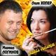 Лала Хопер и Михаил Логинов - С днем рождения подруга