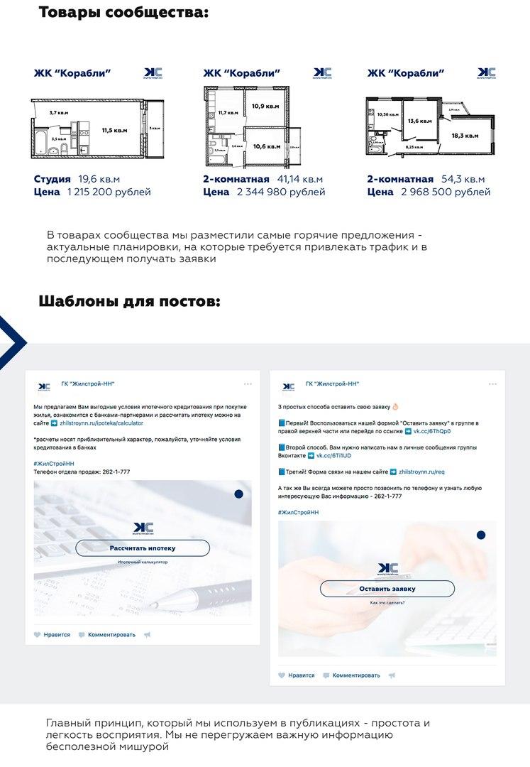 Продвижение крупного регионального застройщика в социальной сети Вконтакте. Часть 1, изображение №7