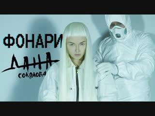 Дана Соколова - Фонари (Премьера клипа, 2018)
