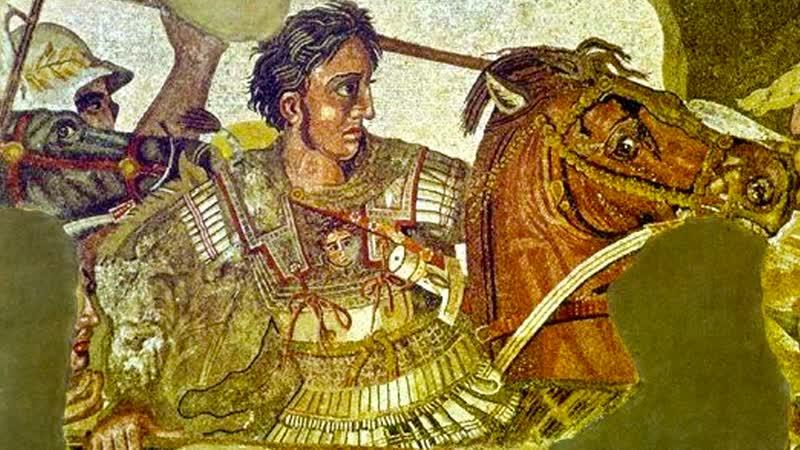 Затерянный мир Александра Великого 2013