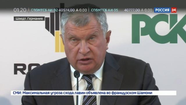 Новости на Россия 24 • Дочерняя компания Роснефти и немецкая Bitumina Handel заключили контракт на переработку битума
